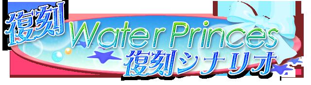 Water Princes販売