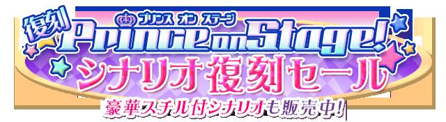 【復刻】カレ目線イベント ~誓いの宝石をあなたに~