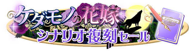 【復刻】ケダモノの花嫁~王子さまは狼男~