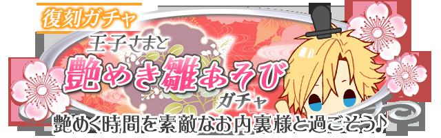 【復刻】ひな祭りガチャ