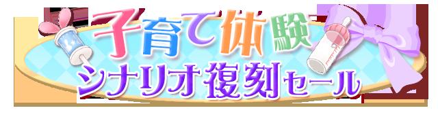 復刻 ドキドキ子育て体験記(ガチャ&セール)