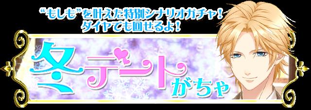 【復刻ガチャ】冬デートガチャ