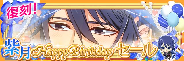 【復刻】スチル付き!紫月Happy Birthday