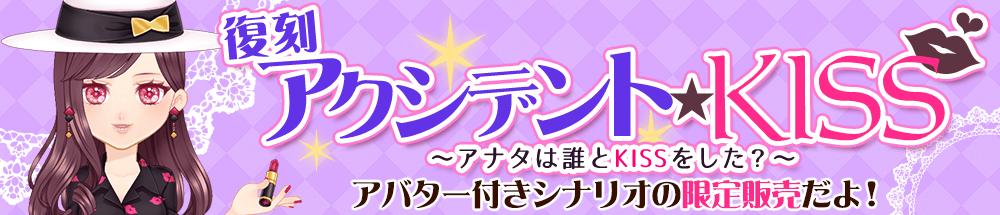 【復刻】アクシデント★KISS★シナリオセール