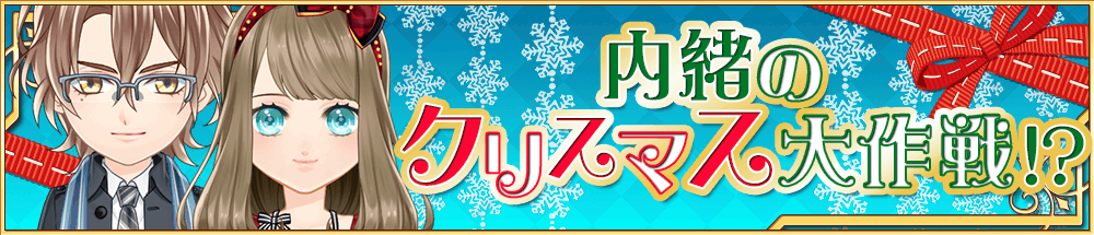 内緒のクリスマス大作戦!?